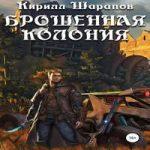 Кирилл Шарапов — Брошенная колония (аудиокнига)