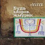 Евгений Гузеев — Будь здоров, жмурик (аудиокнига)