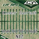 Олег Богай — Булыга: Заключенный № 12 (аудиокнига)