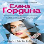 Елена Гордина — Черная полоса везения (аудиокнига)