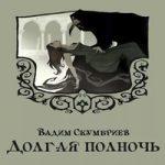 Вадим Скумбриев — Долгая полночь (аудиокнига)фэ