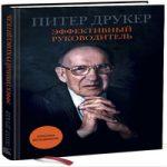 Питер Друкер — Эффективный руководитель (аудиокнига)