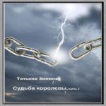 Татьяна Зинина — Эриол. Судьба королевы (аудиокнига)