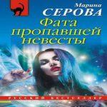 Марина Серова — Фата пропавшей невесты (аудиокнига)
