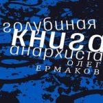 Олег Ермаков — Голубиная книга анархиста (аудиокнига)