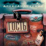 Александр Генис — Гость. Туда и обратно (аудиокнига)