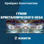 Константин Храбрых — Грани Кристаллического Неба. Дилогия (аудиокнига)