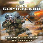 Юрий Корчевский — Гвардия в огне не горит! (аудиокнига)