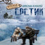 Алексей Карелин — Еретик (аудиокнига)