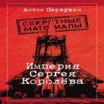 Антон Первушин — Империя Сергея Королёва (аудиокнига)