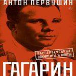 Антон Первушин — Юрий Гагарин. Один полет и вся жизнь (аудиокнига)