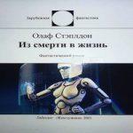 Олаф Степлдон — Из смерти в жизнь (аудиокнига)