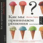 Джона Лерер — Как мы принимаем решения (аудиокнига)