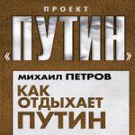 Михаил Петров — Как отдыхает Путин (аудиокнига)