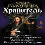 Ольга Голотвина — Хранитель. Трилогия (аудиокнига)