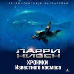 Ларри Нивен — Хроники Известного космоса (сборник) (аудиокнига)