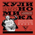 Алексей Марков — Хулиномика: Хулиганская экономика (аудиокнига)