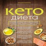 Джозеф Меркола — Кето-диета (аудиокнига)