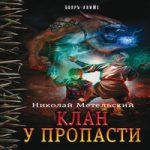 Николай Метельский — Клан у пропасти (аудиокнига)