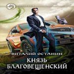 Виталий Останин — Князь Благовещенский (аудиокнига)