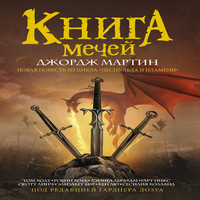 Робин Хобб - Книга Мечей (сборник) (аудиокнига)