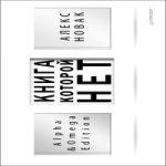 Алекс Новак — Книга, которой нет. Alpha Omega Edition (аудиокнига)