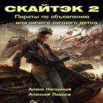 Алекс Нагорный — Книга вторая: Ничего личного, детка… СКАЙТЭК 2 (аудиокнига)