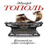Эдуард Тополь — Коктейль «Две семерки» (аудиокнига)