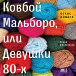 Борис Минаев — Ковбой Мальборо, или Девушки 80-х (аудиокнига)