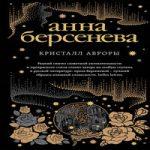 Анна Берсенева — Кристалл Авроры (аудиокнига)
