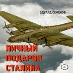 Эдуард Семенов — Личный подарок Сталина (аудиокнига)
