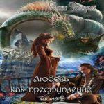 Алина Углицкая — Любовь как преступление. Книга 2 (аудиокнига)