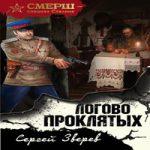Сергей Зверев — Логово проклятых (аудиокнига)