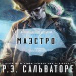 Роберт Энтони Сальваторе — Маэстро (аудиокнига)