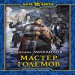 Михаил Михайлов — Мастер големов (аудиокнига)