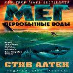 Стив Алтен — Мег. Первобытные воды (аудиокнига)