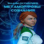 Вадим Скумбриев — Метаморфозы сознания (аудиокнига)