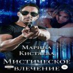 Марина Кистяева — Мистическое влечение (аудиокнига)