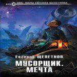 Евгений Щепетнов — Мусорщик. Мечта (аудиокнига)