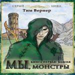 Тим Вернер — Мы, монстры. Книга 1. Башня (аудиокнига)