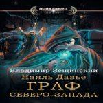Владимир Зещинский — Наяль Давье. Граф северо-запада (аудиокнига)