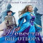 Наталья Самсонова — Невеста вне отбора (аудиокнига)