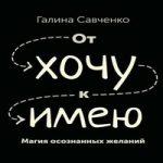 Галина Савченко — От «хочу» к «имею». Магия осознанных желаний (аудиокнига)