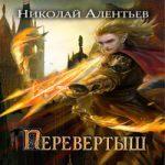 Николай Алентьев — Перевертыш (аудиокнига)