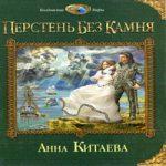 Анна Китаева — Перстень без камня (аудиокнига)