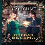 Татьяна Зинина — Первая ведьма (аудиокнига)