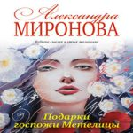 Александра Миронова — Подарки госпожи Метелицы (аудиокнига)