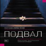 Наташа Престон — Подвал (аудиокнига)