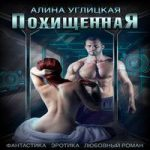 Алина Углицкая — Похищенная (аудиокнига)