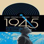 Ханс Гумбрехт — После 1945. Латентность как источник настоящего (аудиокнига)